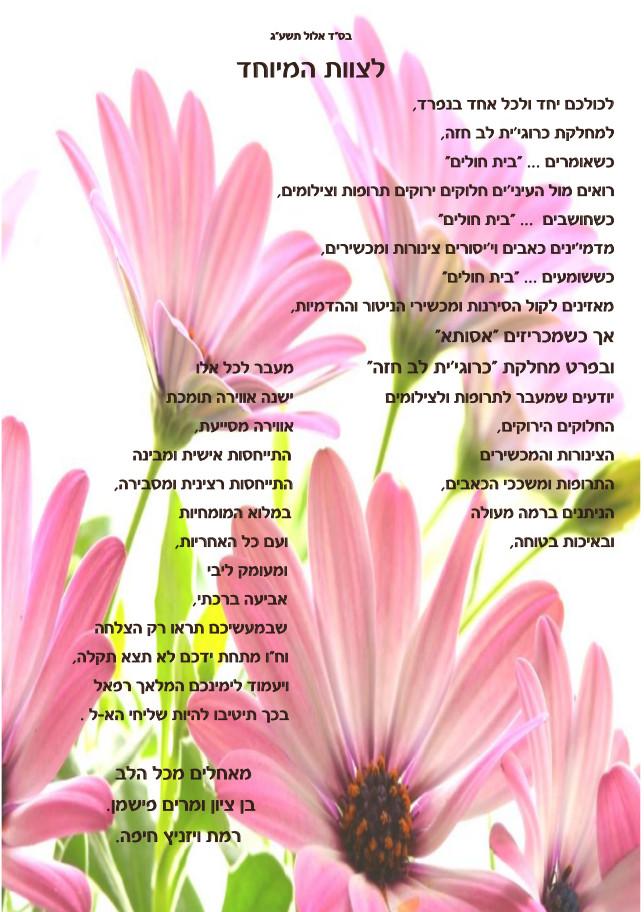 בן ציון ומרים פישמן - מכתב תודה